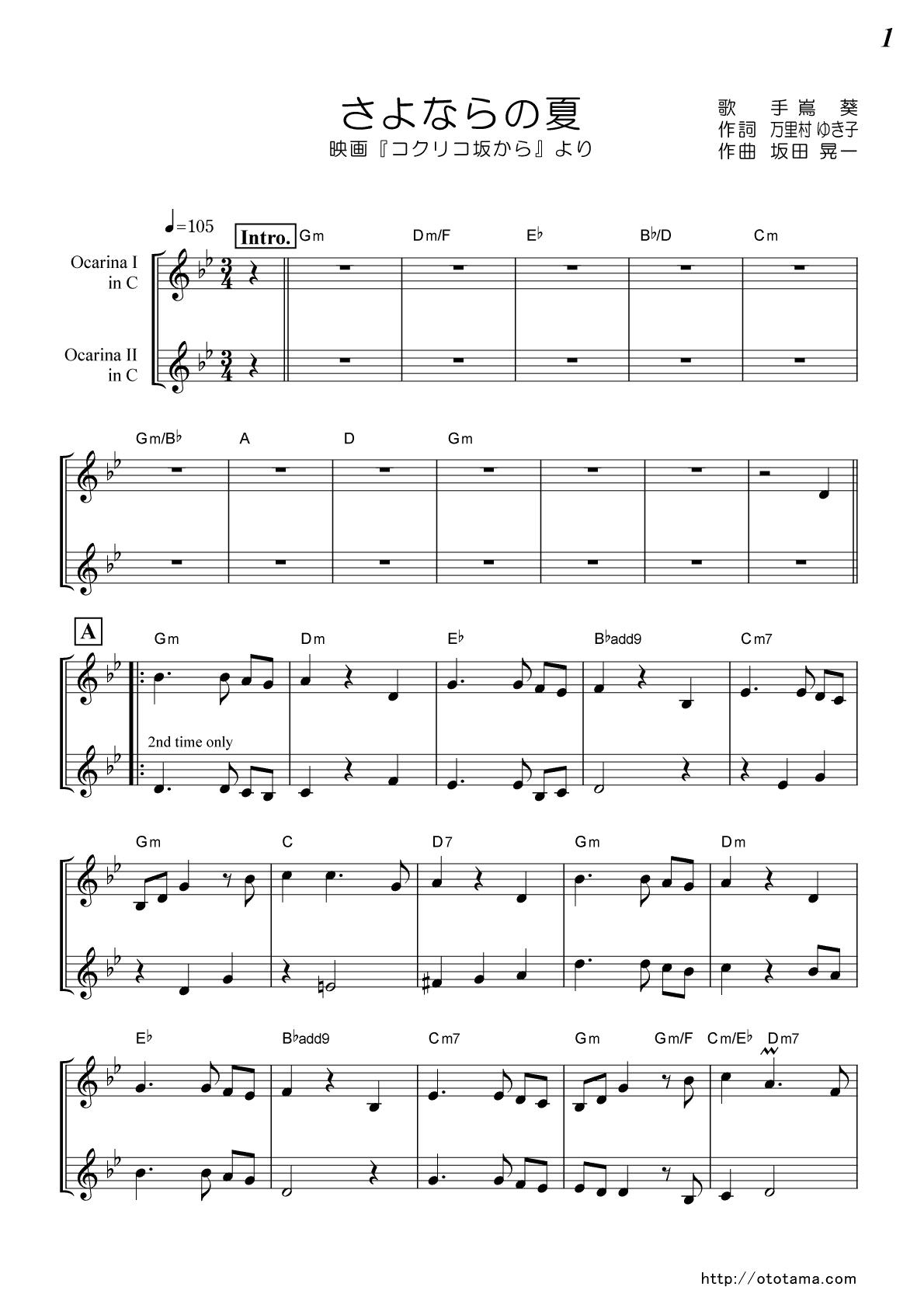 さよならの夏」の楽譜/おとタマ