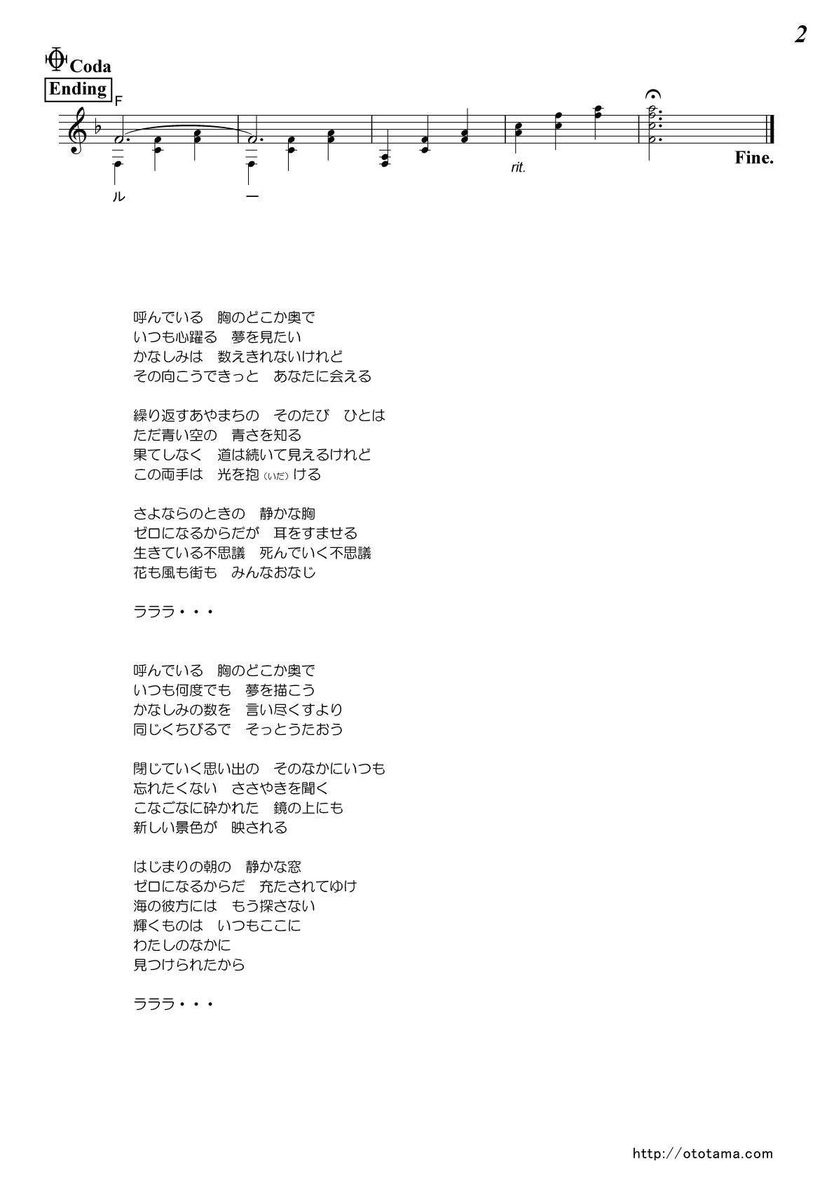 ジブリ 呼んでいる 歌詞