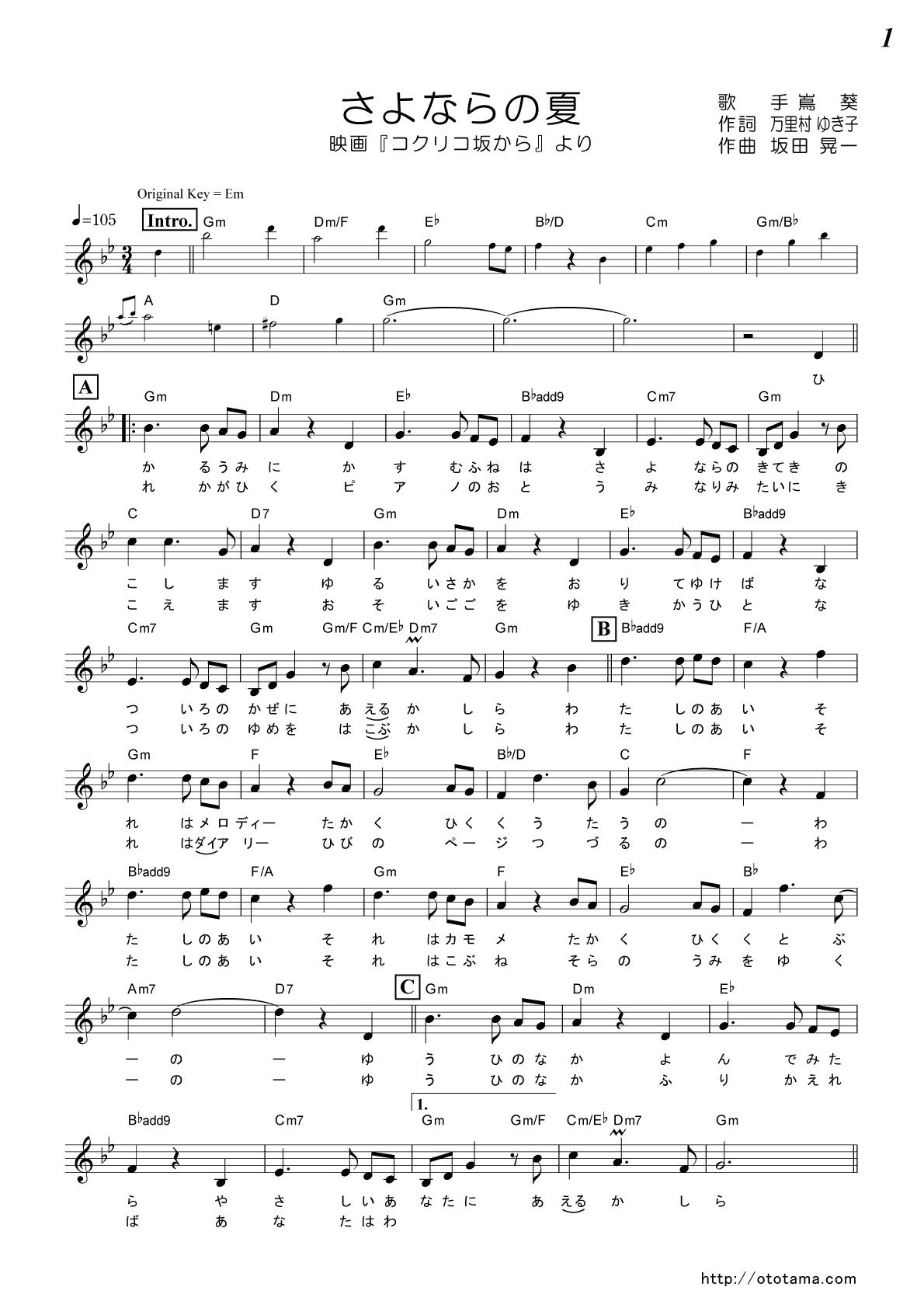 坂 から 歌詞 コクリコ