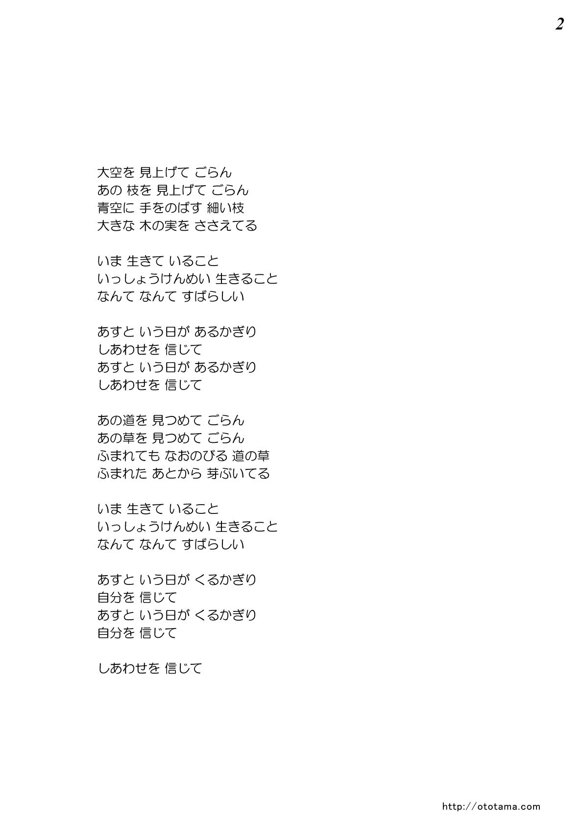 あすという日が」の楽譜/おとタ...