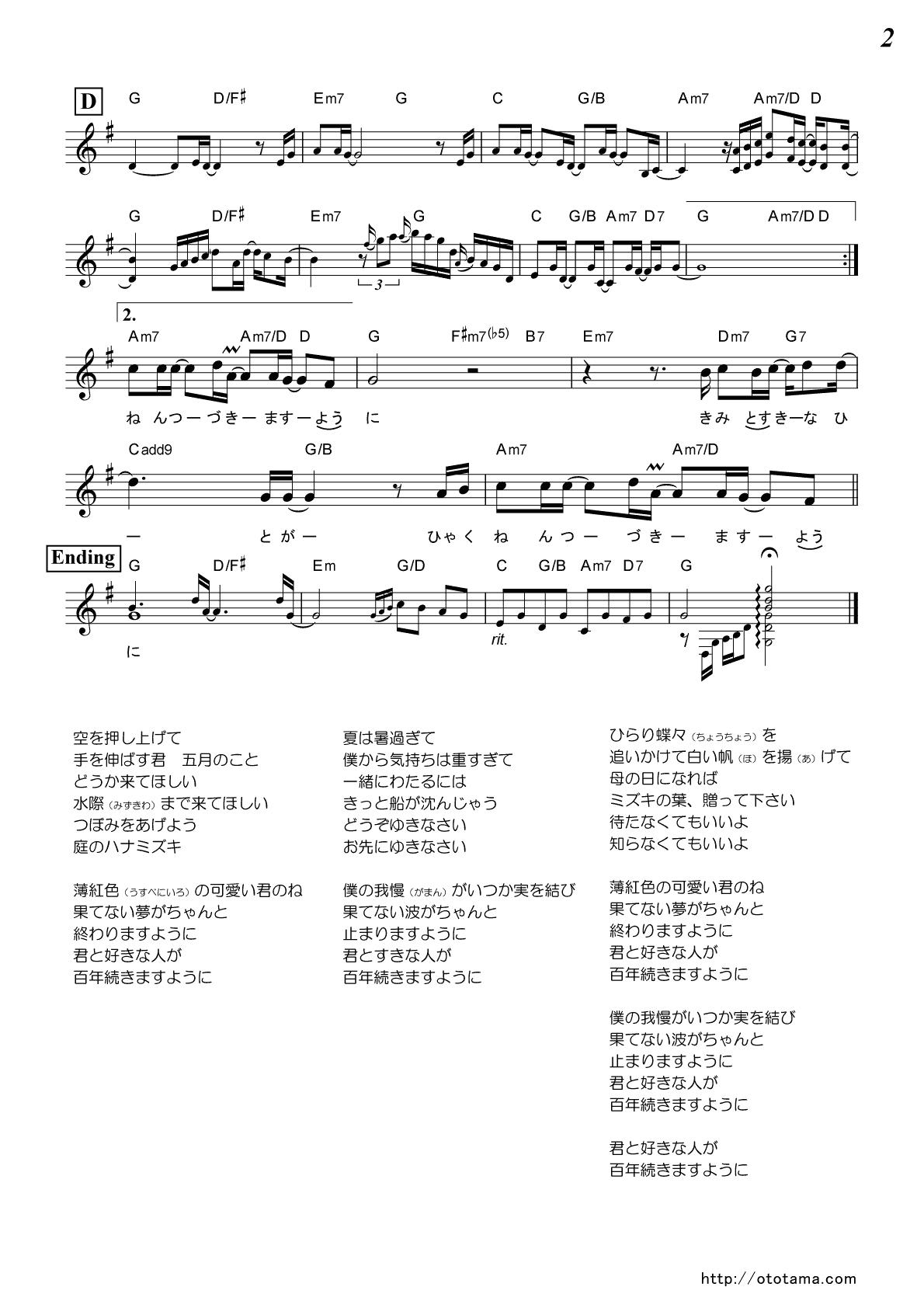歌詞 ハナミズキ