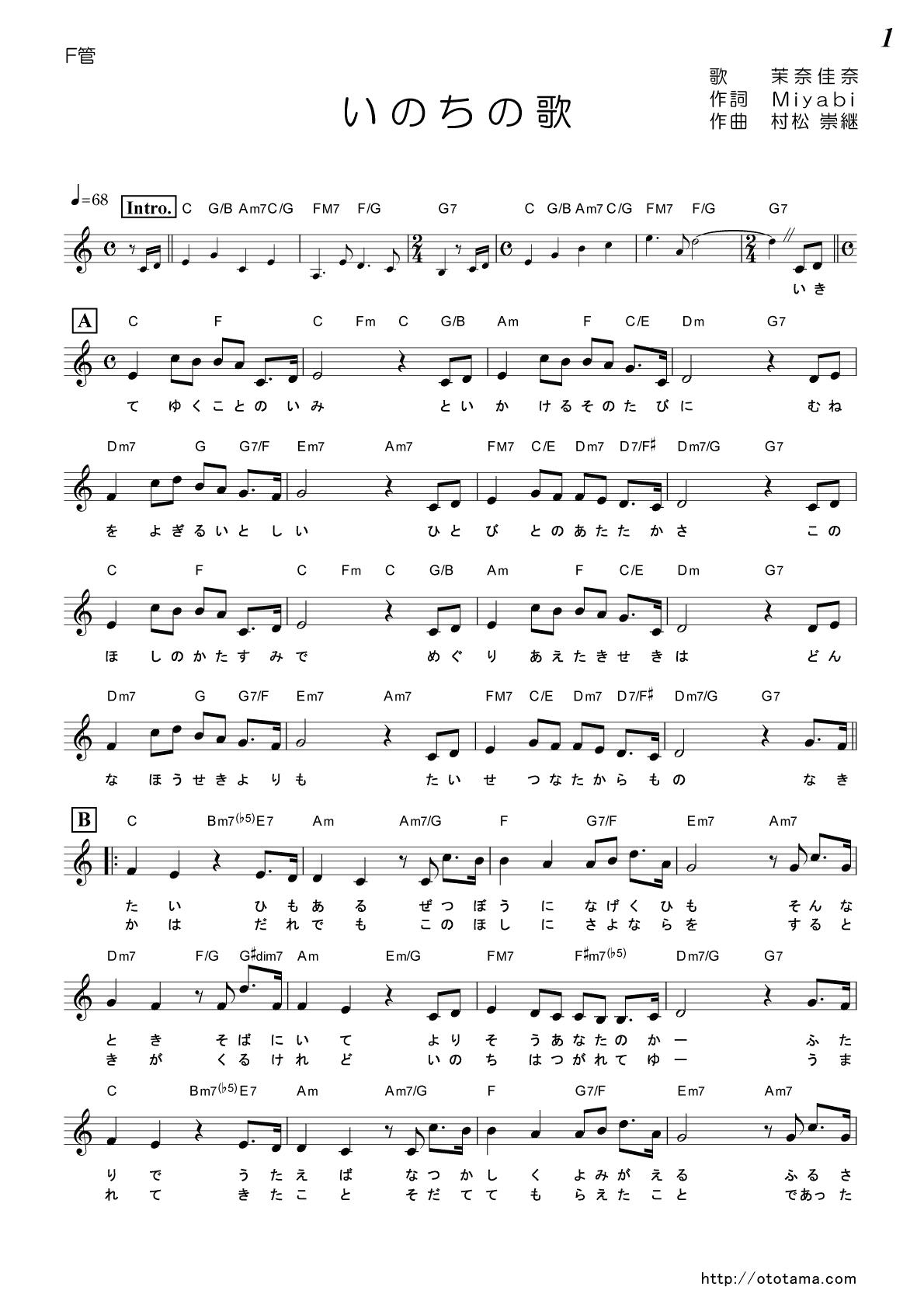 まりや いのち 竹内 の 歌