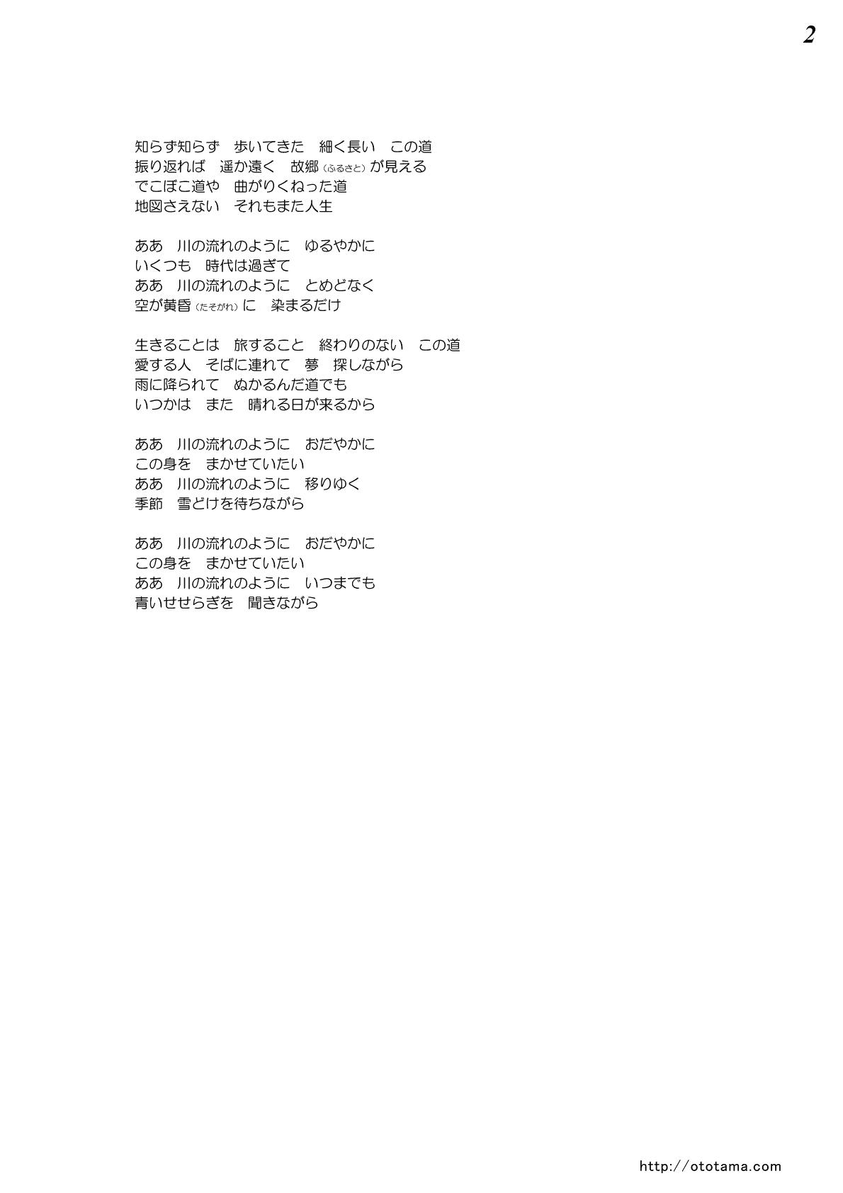 に よう の 歌詞 川 の 流れ