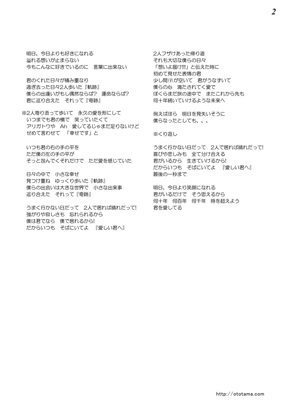 歌詞 キセキ GReeeeN「キセキ」歌詞の意味(解釈)とは?