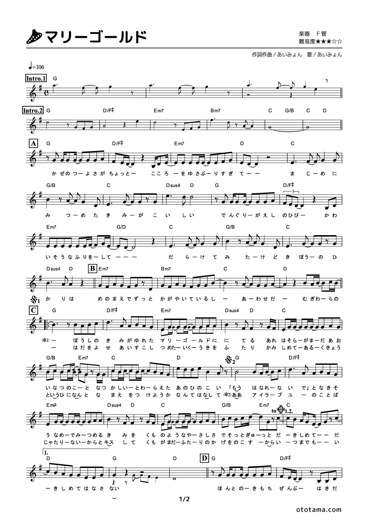 歌詞 あいみょん マリーゴールド あいみょん『マリーゴールド』歌詞の考察と解釈