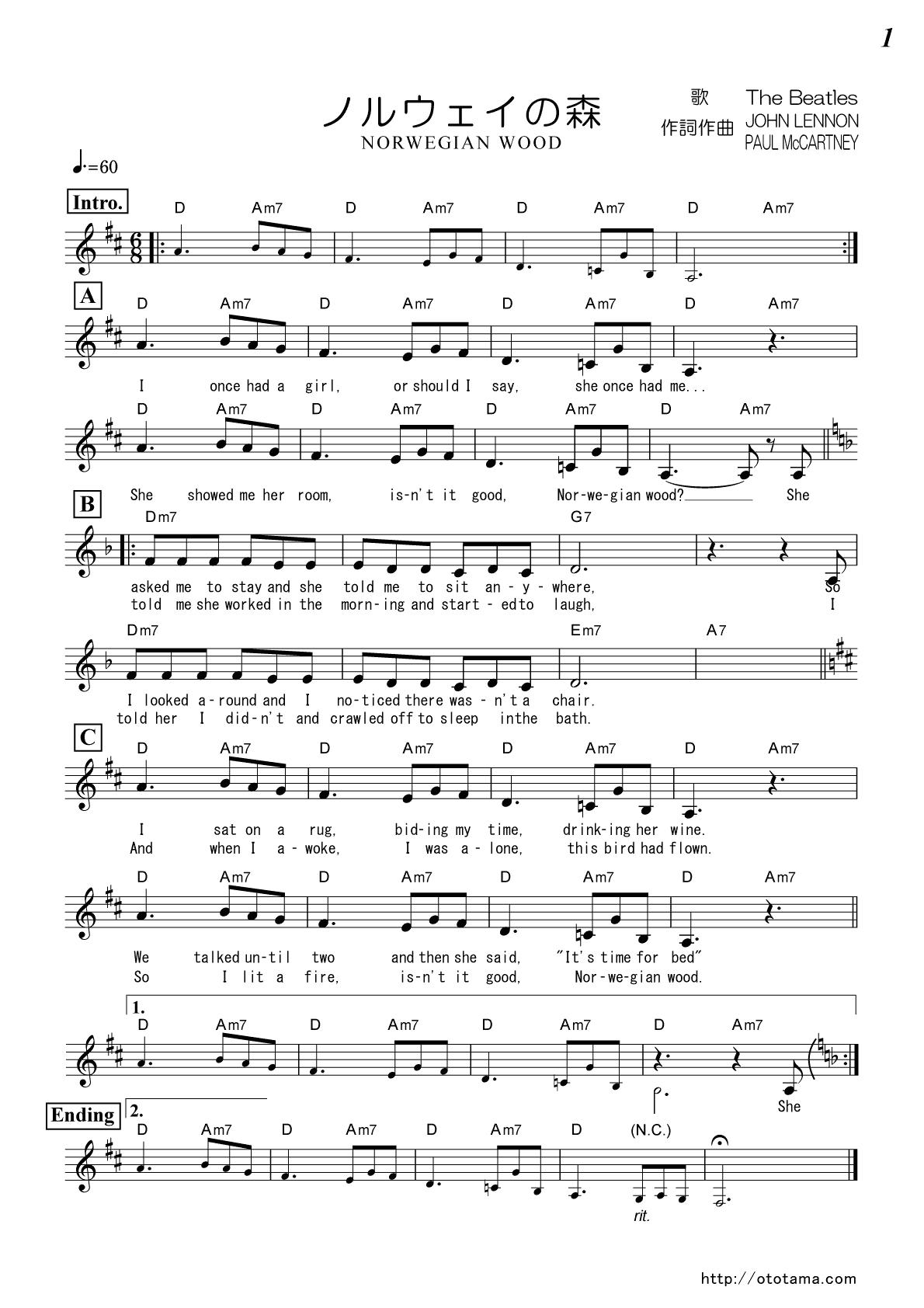 森 歌詞 の ノルウェイ