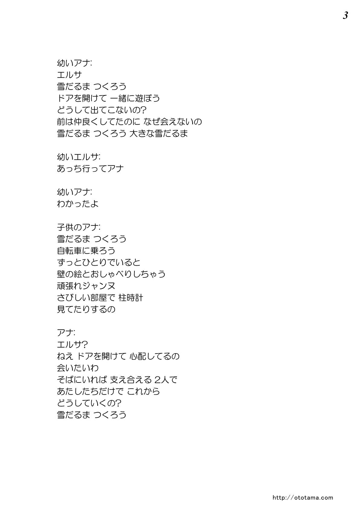 2 歌詞 雪 アナ